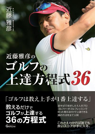 ゴルフの上達方程式36