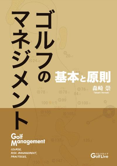ゴルフのマネジメント 基本と原則