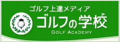 ゴルフ上達メディア「ゴルフの学校」