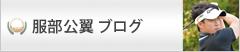 服部ブログ