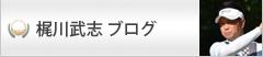 梶川ブログ