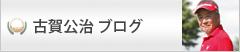 古賀ブログ