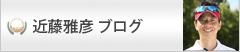 近藤ブログ