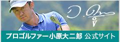 小原大二郎公式サイト
