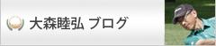 大森ブログ