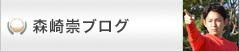 森崎ブログ